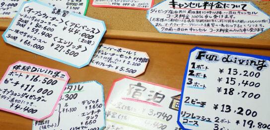 カラカラ先生ダイビング プライスボード