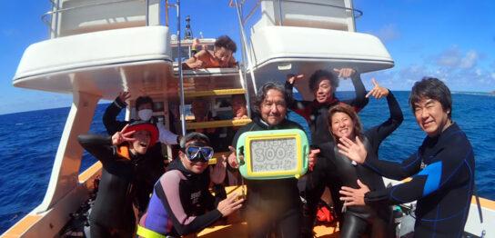 カラカラ先生ダイビング 300本祝い