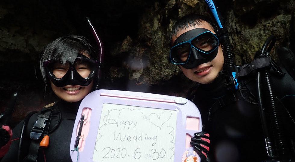 カラカラ先生ダイビング ミニグロット 結婚記念