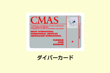 CMASカード